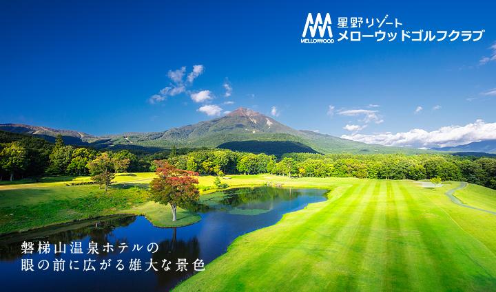 磐梯山温泉ホテルの眼の前に広がる雄大な景色