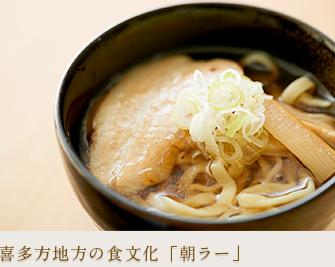 喜多方地方の食文化「朝ラー」